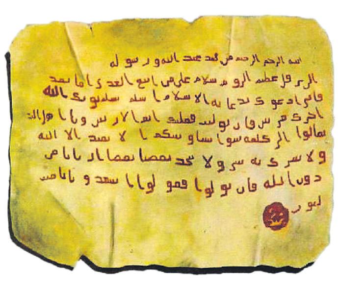 Mektup Örnekleri - Dini Mektuplar (Hz. Muhammed - İslama Davet)
